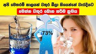 අපි මෙතරම් කාලයක් වතුර බීලා තියෙන්නේ වැරදියට  - The Right Way Of Drinking Water