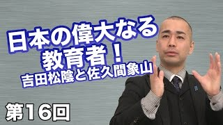 今回ご紹介するのは、吉田松陰と佐久間象山です。吉田松陰は29歳という...