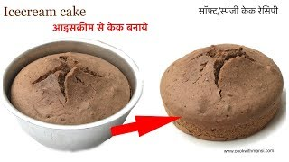 Icecream cake recipe in hindi | बस ४ चीज़ों से बनाये सोफ़्ट आइसक्रीम केक | How to make icecream cake