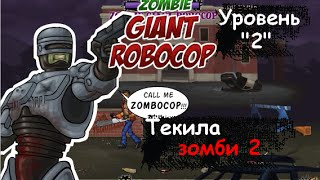 Игра Текила зомби 2 , 2 уровень