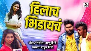 Hilach Bhidaycha Official Marathi Love Song Tirth Shinde Sumeet Music