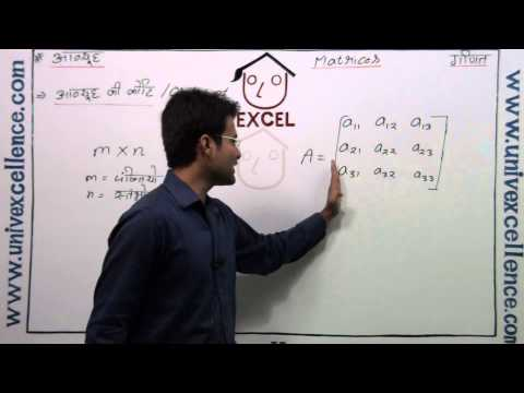 Matrix CBSE Class 12 Math Hindi Medium Ganit Video Lecture
