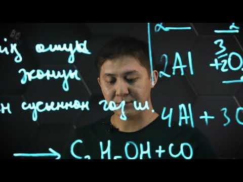 Химиялық реакция теңдеулерін құрастыру. 8 сынып.