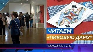 Музей-заповедник и Государственный музеей Пушкина представили выставку о «Пиковой даме»