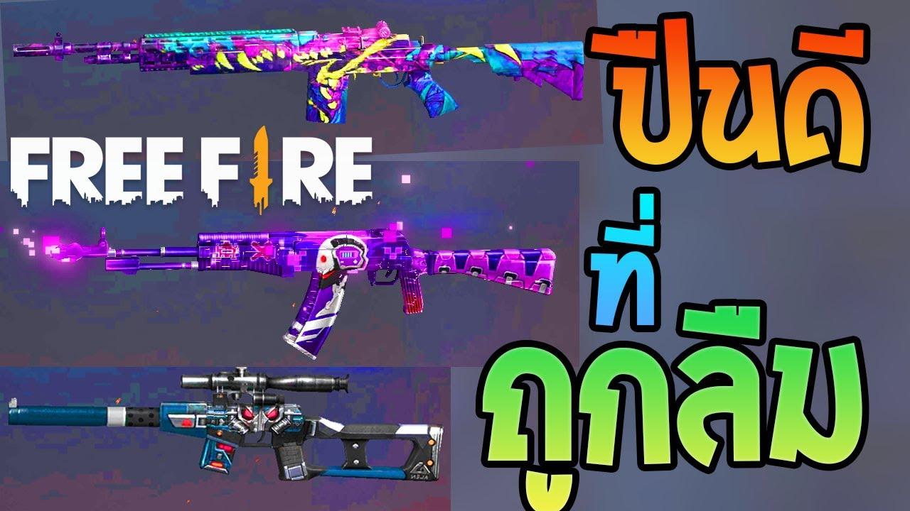 Free Fire ปืนดีที่ถูกลืม