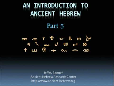 Introduction to Ancient Hebrew Part 5 of 7