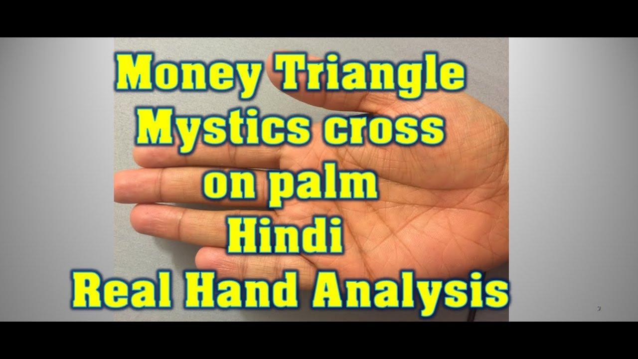money triangle in palmistry   mystics cross on palm   money triangle in  palmistry in Hindi