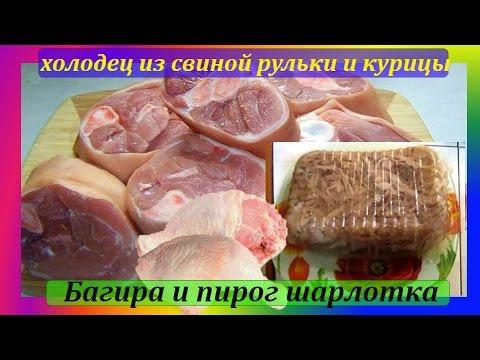 как варить холодец из свиной рульки и курицы