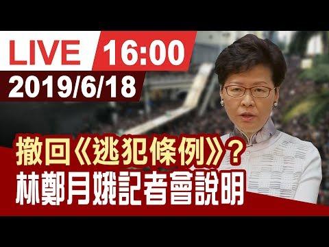 【完整公開】反送中/撤回《逃犯條例》? 香港特首林鄭月娥召開臨時記者會