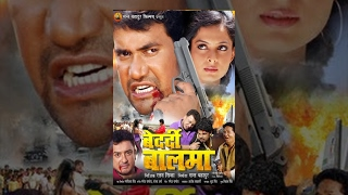 Bedardi Balma || बेदर्दी बलमा || Dinesh Lal Yadav | Bhojpuri Full Movies | Lattest Hottest Film 2015