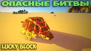 ч.62 Опасные битвы в Minecraft - Лававые Боссы (Lycanites mobs)