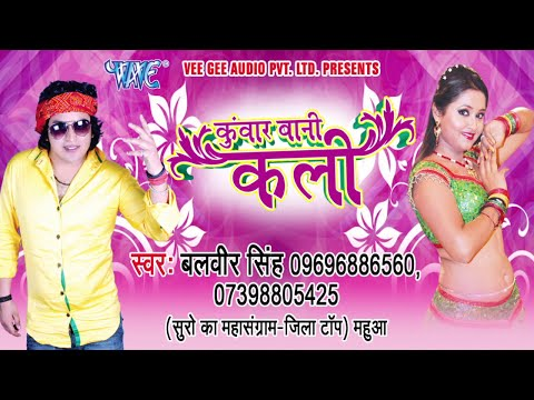 कुंवार बानी कली - Latest Bhojpuri Album 2014 | Balbeer Singh | Kuwar Bani Kali - Promo