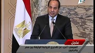 السيسي: نقدر مواقف الجابون الداعمة للإرادة الحرة للشعب المصري (فيديو)