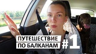 Словения - Хорватия - Сербия #1(Ура! Мы едем в наше авто-путешествие по Балканам! Мы отправляемся из Словении и планируем посетить наших..., 2014-07-29T09:00:38.000Z)