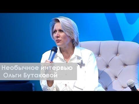 Необычное интервью с Ольгой Бутаковой