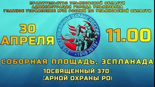 Смотреть видео Афиша 370 лет ПО России онлайн