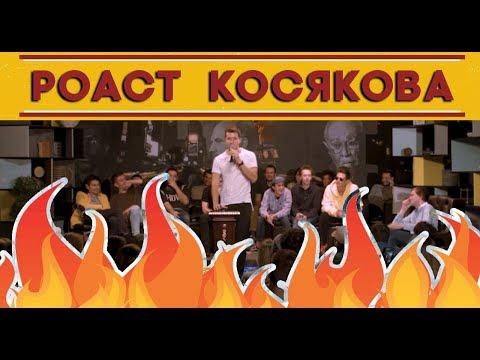 видео: Прожарка/Роаст Дениса Косякова