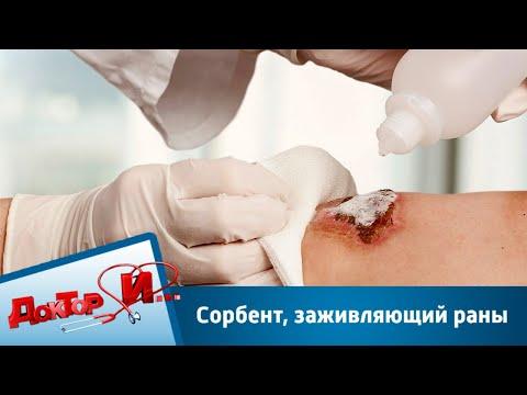Сорбент, заживляющий раны | Доктор И