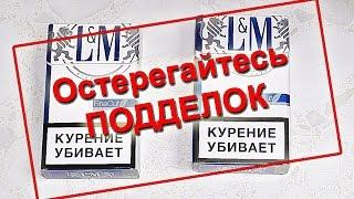 🚬 Я Купил Подделку !!! Подделка Сигарет в России ! Как Отличить L&M Blue от Подделки