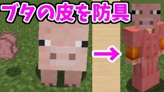 【MOD紹介】ブタの皮で防具!?【Minecraft】