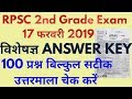 Rpsc 2nd Grade Answer Key 17 February 2019 2nd Grade Sanskrit Education Gk Paper Answer Key mp3