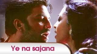 Ye Na Sajana - Audio Full Song - Lai Bhaari - Shreya Ghoshal, Ajay Atul - Marathi Romantic Song