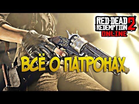 Всё о патронах в Red Dead Online | RDR 2