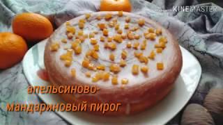 Простой пирог к чаю . Пирог с новогодним ароматом.Апельсино-мандариновый пирог .