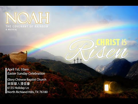 Noah (Musical) / 挪亞 (音樂劇) || Glory Chinese Baptist Church