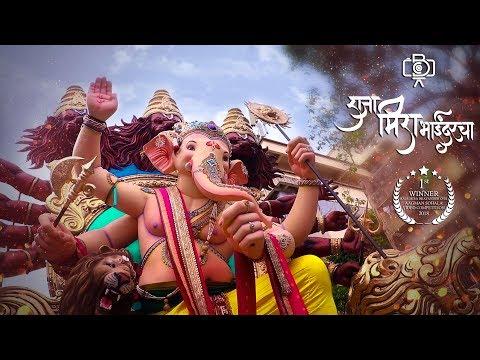 1st-prize-winner-|-raja-mira-bhayander-cha-aagman-sohala-2018-|-creative-blinks