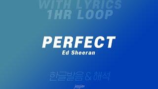 (1시간 반복) Perfect - Ed Sheeran 영어 가사 & 한글 발음, 해석