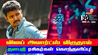 Vijay Awards Thalapathy Fans are Angry | Thalapathy | Vijay | Vijay Awards