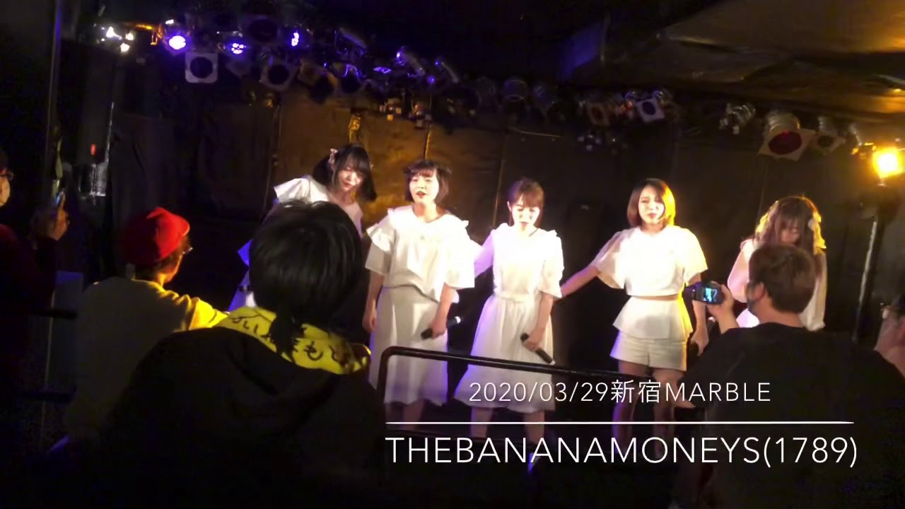 【2020/03月29日】ばなもん(1789)ばなもんのおごり◆場所:新宿marble!THEBANANAMONEYS