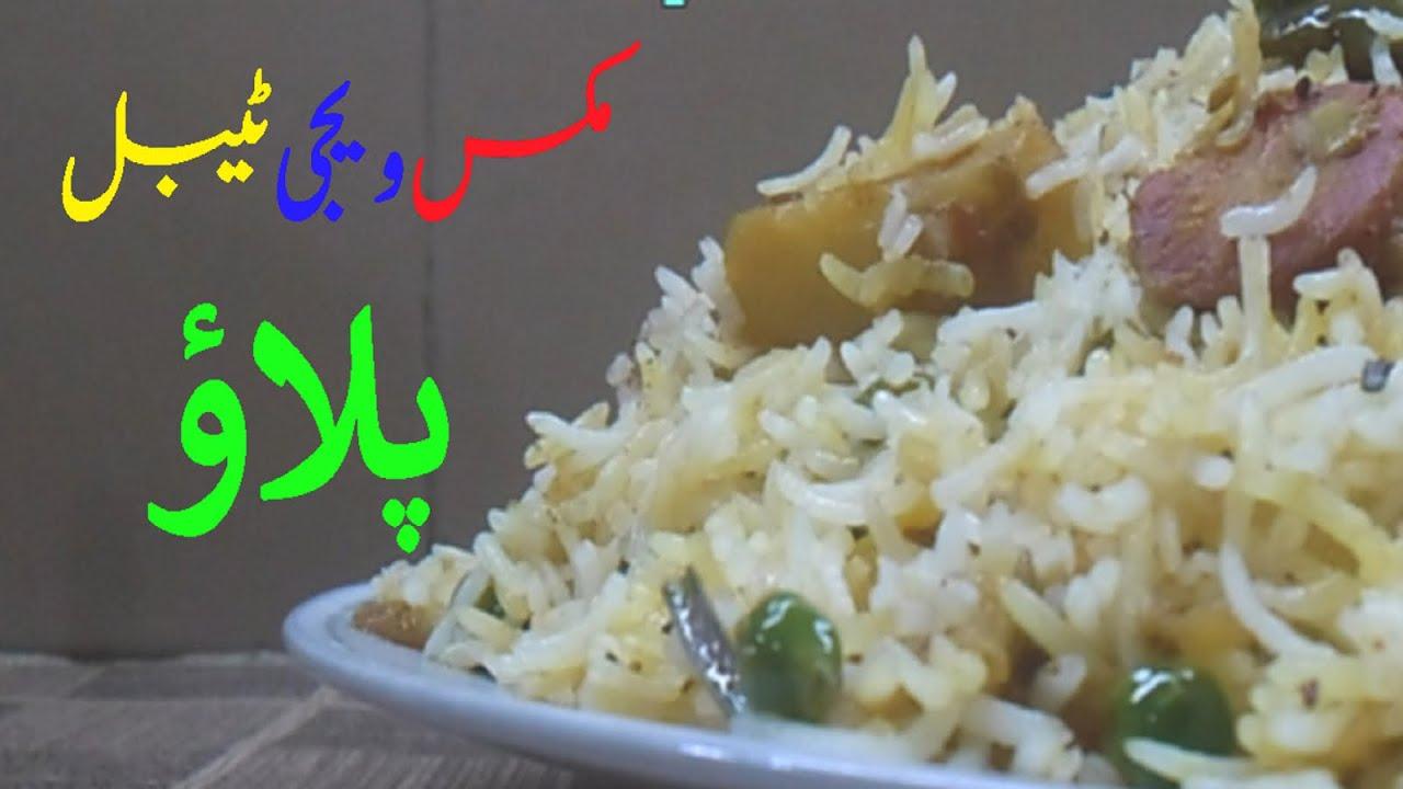 Vegetable Pulao Recipe - Easy Veg Pulav - Vegetable Rice ...
