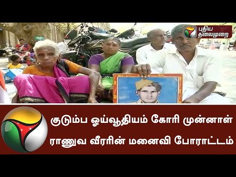 Ex-army man's wife protest at Madurai Collector Office demanding for Family pension