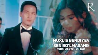 Muxlis Berdiyev - Sen bo'lmasang | Мухлис Бердиев - Сен булмасанг (Yangi yil kechasi 2018)