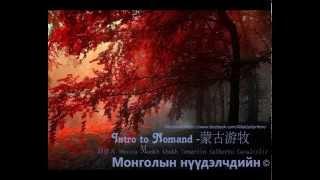 МИА Música Munkh Khukh Tengriin Intro to Nomand (alberto Cavalcoli)...