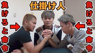 腕相撲で2人共わざと負けろと事前に言われていたら勝敗は?wwww thumbnail