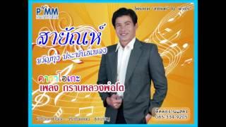 คาราโอเกะ เพลงกราบหลวงพ่อโต - สายัณห์ ขวัญทุ่ง ประพันธ์เพลง