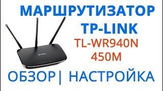 TP LINK TL WR 940n 450m обзор   Быстрая настройка роутера TP-Link TL-WR940N