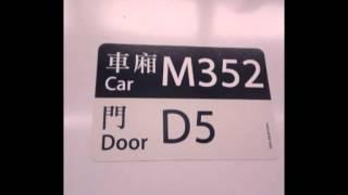 九広鉄路西鉄線用SP1900形(近畿製)電車 E351・E352編成走行音