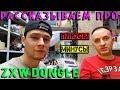 ZXW Dongle как пользоваться, плюсы и минусы