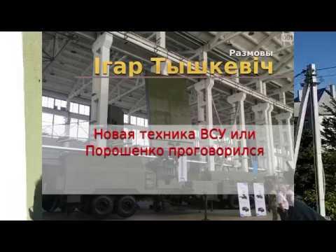 Новое оружие украинской