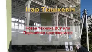 Новое оружие украинской армии или Порошенко проговорился
