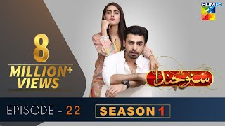 Suno Chanda Episode #22 HUM TV Drama 7 June 2018