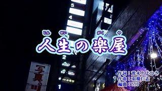 新曲『人生の楽屋』加納ひろし カラオケ 2018年10月3日発売