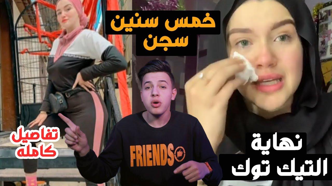 بكاء حنين حسام بعد قرار القبض عليها وفصلها نهائيا من جامعة القاهره !