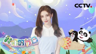 鞠婧祎献唱动画歌曲,与《熊猫和小鼹鼠》隔空暖萌互动!|CCTV少儿
