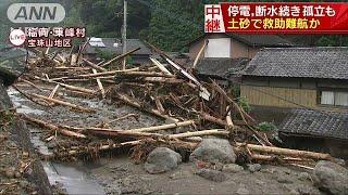 土砂や流木が道ふさぎ救助難航 福岡・東峰村(17/07/06)