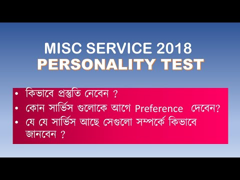 HOW TO PREPARE AND GIVE PREFERENCE FOR MISCELLANEOUS SERVICE EXAM 2018 PERSONALITY TEST